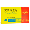 Guilin Pharma 交沙霉素片 0.2g*12片/盒