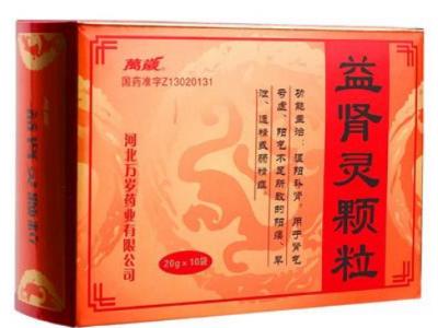 万岁益肾灵颗粒 20g*10袋/盒温阳补肾,阳痿早泄遗精或弱精症