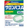 日本久光制药撒隆巴斯膏药腰肩止痛膏贴进口正品140片阿里健康